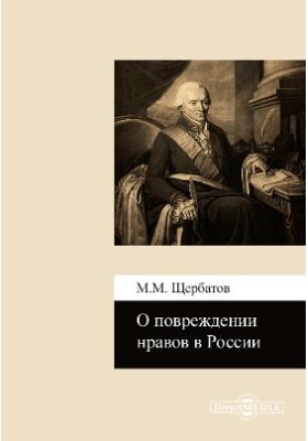 О повреждении нравов в России: публицистика