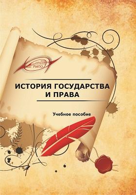 История государства и права: учебное пособие