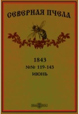 Северная пчела. 1843. №№ 119-143, Июнь