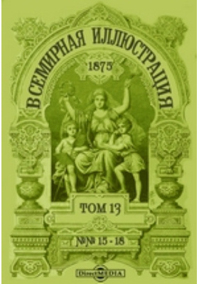Всемирная иллюстрация. 1875. Т. 13, №№ 15-18