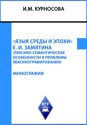 «Язык среды и эпохи» Е. И. Замятина (лексико-семантические особенности и проблемы лексикографирования): монография