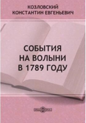 События на Волыни в 1789 году