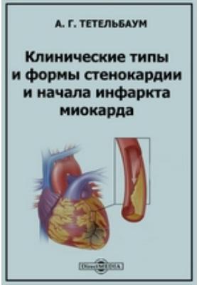 Клинические типы и формы стенокардии и начала инфаркта миокарда