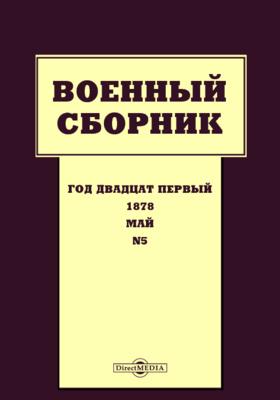 Военный сборник: журнал. 1878. Том 121. № 5