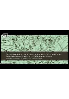 Основные понятия и определения стратегического анализа, роль и место генерального плана