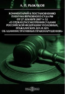 Комментарий к Постановлению Пленума Верховного Суда РФ от 27 декабря 2007 № 52