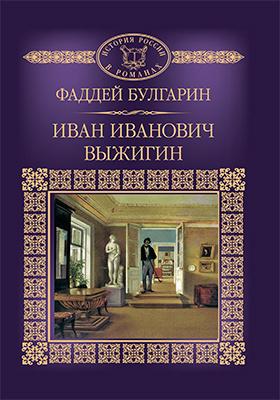 Т. 114. Иван Иванович Выжигин: художественная литература