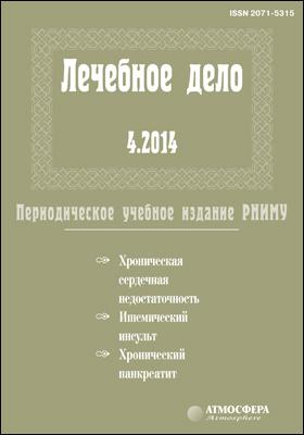 Лечебное дело : периодическое учебное издание РНИМУ: журнал. 2014. № 4