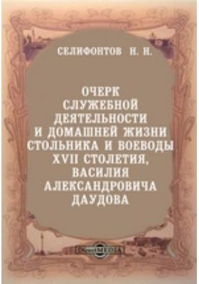 Очерк служебной деятельности и домашней жизни стольника и воеводы XVII столетия, Василия Александровича Даудова: публицистика