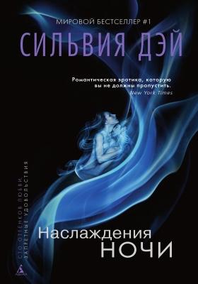 Наслаждения ночи: роман
