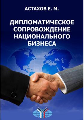 Дипломатическое сопровождение национального бизнеса. Учебно-методический комплекс