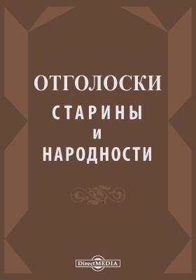 Отголоски старины и народности : Собрание очерков и заметок из периодических изданий: научно-популярное издание