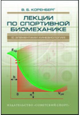 Лекции по спортивной биомеханике: учебное пособие