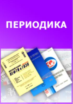 В плену у горцев: журнал. 2011. Выпуск 2