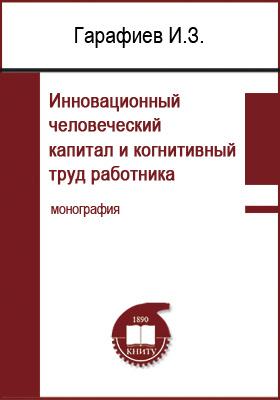 Инновационный человеческий капитал и когнитивный труд работника: монография