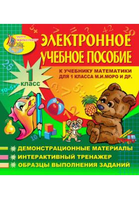 Электронное пособие к учебнику математики М.И.Моро и др. для 1 класса