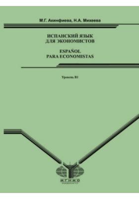 Испанский язык для экономистов = Espanol para economistas. Учебное пособие. Уровень В1