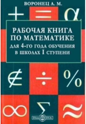 Рабочая книга по математике для 4-го года обучения в школах I ступени
