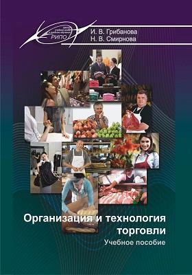 Организация и технология торговли: учебное пособие