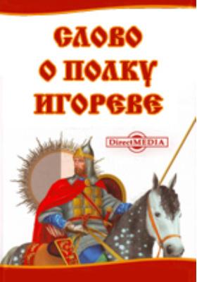 Слово о полку Игореве: издание памятников древнерусской письменности