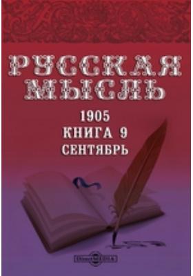 Русская мысль: журнал. 1905. Книга 9, Сентябрь