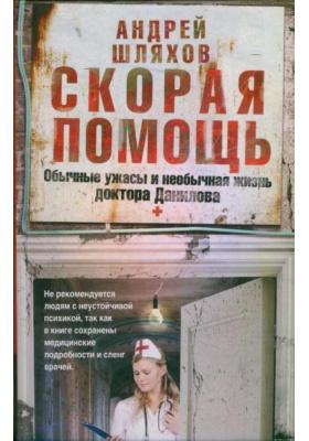 Скорая помощь : Обычные ужасы и необычная жизнь доктора Данилова