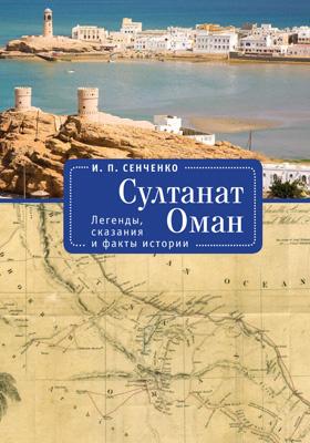 Султанат Оман : легенды, сказания и факты истории: научно-популярное издание