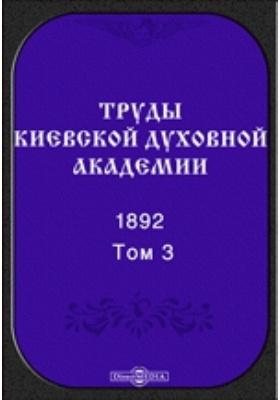 Труды Киевской духовной академии. 1892. Т. 3