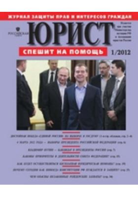 Юрист спешит на помощь: журнал. 2012. № 1