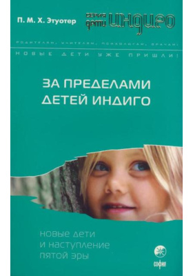 За пределами детей Индиго = Beyond the Indigo Children : Новые дети и наступление пятой эры
