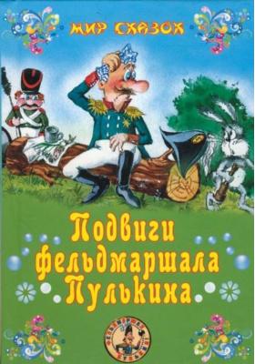 Подвиги фельдмаршала Пулькина : Сказки