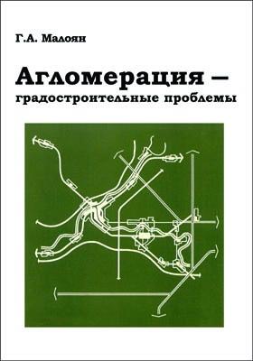 Агломерация-градостроительные проблемы: монография