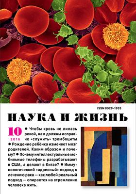 Наука и жизнь: журнал. 2016. № 10