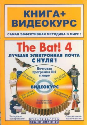 The Bat! 4. Лучшая электронная почта с нуля! : Книга + видеокурс