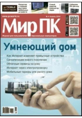 Мир ПК : журнал для пользователей персональных компьютеров. 2014. № 4
