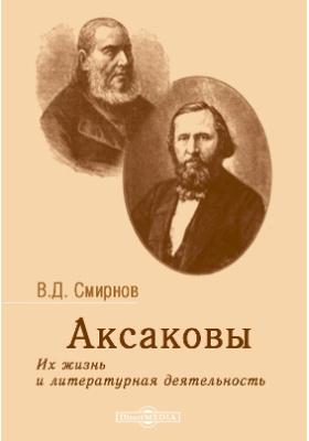Аксаковы. Их жизнь и литературная деятельность