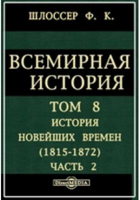 Всемирная история(1815-1872). Т. 8. История новейших времен, Ч. 2
