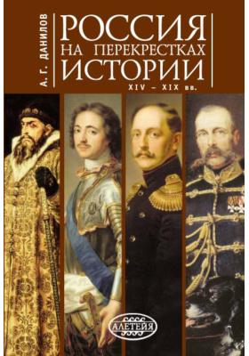 Россия на перекрестках истории XIV-XIX вв