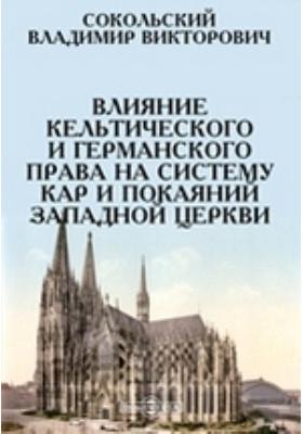 Влияние кельтического и германского права на систему кар и покаяний западной церкви