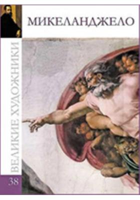 Т. 38. Буонарроти Микеланджело