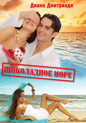 Шоколадное море: роман