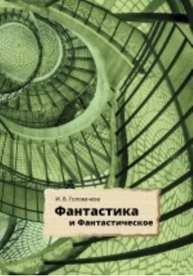 Фантастика и фантастическое : поэтика и прагматика англо-американской фантастической литературы