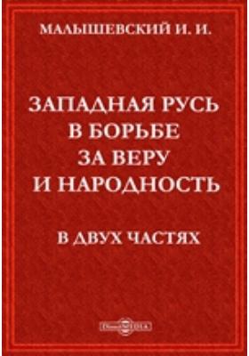 Западная Русь в борьбе за веру и народность: публицистика