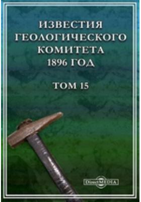 Известия Геологического комитета год: журнал. 1896. Том 15