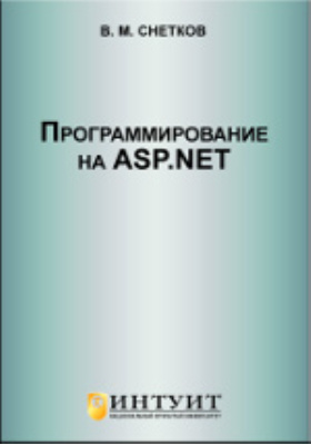 Программирование на ASP.NET