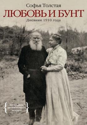 Любовь и бунт : Дневник 1910 года