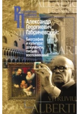 Габричевский А. Г. : биография и культура: документы, письма, воспоминания : в 2 кн.