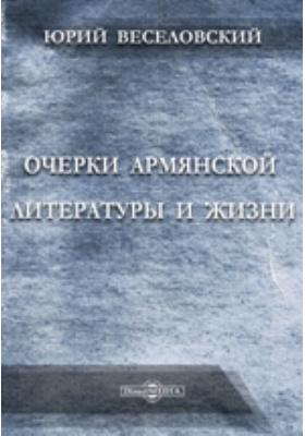 Очерки армянской литературы и жизни