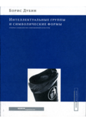 Интеллектуальные группы и символические формы: Очерки социологии современной культуры