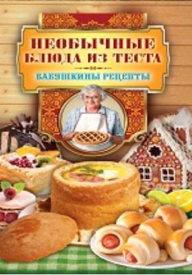 Необычные блюда из теста: научно-популярное издание
